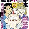 寄稿しました。『漫画家本Vol.9 細野不二彦本』
