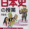スタディサプリ講師、伊藤賀一先生の著書『世界一おもしろい日本史の授業』