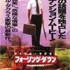 映画感想 - フォーリング・ダウン(1993)