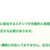 LINEクリエイターズスタンプのタグ検索用アプリを作ってみた。