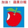 【香港】加油! 蘋果日報