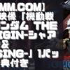 【PSVR】【DMM.com】VR映像「機動戦士ガンダム THE ORIGIN-シャア出撃&RISING-」1パック特典付き を観ての感想と評価!