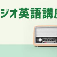 ラジオ英語講座の勉強法!ノート・アプリの使い方【途中からもOK】