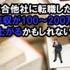 競合他社に転職したら、年収が100~200万円上がるかもしれない…