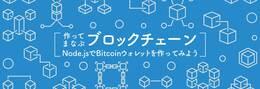 ブロックチェーン入門 ─ JavaScriptで学ぶブロックチェーンとBitcoinウォレットの仕組みと実装