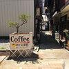 長野県渋温泉:純喫茶 信濃路