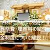 葬祭費・埋葬料の給付金制度について解説!3~5万円貰えます!