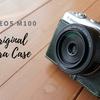【大人の選択】Canon EOS M100に、深緑色(ダークグリーン)のカメラボディケースを装着してみた