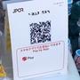 決済用統一QRコード「JPQR」元年 ー全国4県で実証実験スタートー