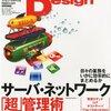 Google Apps Scriptの特集がSoftware Designに掲載されていた