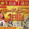 4/24クラブイーグル千歳店20スロ全差枚データ(シバター来店)