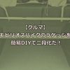 【クルマ】モビリオスパイクのラゲッジを簡易DIYで二段化だ!