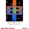 2016 年のパズル年賀状