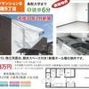 鳥取大学 アパート マンション 平成30年 残りわずかになりました!アパート探しは、お早めに!!