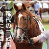 オルフェーヴル三冠馬!血統的に制さざるを得ない?有馬記念2011