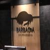 食べることには飽きない 新宿のバルバッコアでシュラスコ食べ放題!