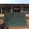 人生最後のJR三江線に乗ってきた