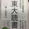 【書評】 「東大読書」 西岡壱誠 (東洋経済新聞社)