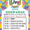 T-Palette Records Presents [Live]meets palette 201806@恵比寿LIQUIDROOM(6/4)その2
