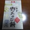 赤福 野遊び餅