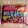 味味Aの排骨鶏湯麺を食べた感想【台湾の人気インスタント麺】