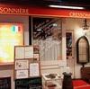 クレッソニエール 新宿フレンチのランチの人気店 正直レビュー