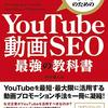【研究】本「YouTube動画SEO最強の教科書」③、④