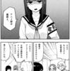 3ページ漫画『弱小アニメ部物語』