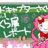 カードキャプターさくら【ネタバレ】さくら展レポート
