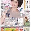 映画『昼顔』出演、キュートな笑顔の上戸彩さんが表紙。読売ファミリー5月31日号のご紹介