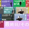 YouTubeを三か月見ない男【最終日/その前日】