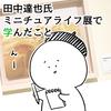 田中達也氏ミニチュアライフ展で学んだこと