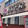 【名物ロースカツ丼】福岡市西区姪浜のうどんレストラン「うちだ屋 姪浜店」