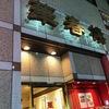 東京・浅草、浅草駅から徒歩2分の本場中国の料理人が作る、オススメ中華料理店「中華料理 華春楼」に行ってみた!~本場中国の雰囲気を味わえる店内に、ぷりぷりの海老を使った料理は大人気~
