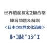 世界遺産検定2級合格の練習問題&解説【日本の世界文化遺産 ⑯|ル・コルビュジエ】