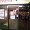 台東区上野 アメ横近くの珈琲喫茶 二木のミートソース(笑)!!!