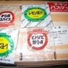 鶏唐揚(おまけ) 「ほっともっと」の「チキンバスケット」 530円(特別価格)朝7hに唐揚げですけど何か?