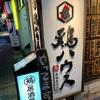 恵比寿で待ち合わせにサクッと「 鶏ハウス 」!入るなら19時前!(居酒屋38軒目)