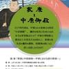 講演「家康と中原御殿~平塚における德川家康~」開催のお知らせ