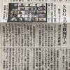 【福山未来共創塾】8月17日 スタートセミナー