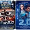 リローデッド『ロボット2.0』☆☆+ 2019年第265作目