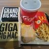 「マクドナルド」で爆食ギガビックマック
