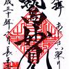 浅草 長国寺の御朱印・御首題とあじさい祭〜ゆるキャラもいる「奥浅草」とは?