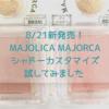 【8/21発売】マジョリカマジョルカ 新作アイシャドー試してみました【レビュー】