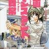 【コミック】「漫画アシスタントの日常」(大塚志郎)は漫画業界のリアルすぎる現実を描く