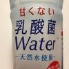 人生も甘くないけど、乳酸菌Waterも甘くなかった!!