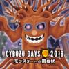 Cybozu Days 2019 名古屋 イベントレポート!
