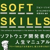 SOFT SKILLS ソフトウェア開発者の人生マニュアル 感想