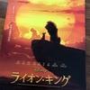 シネマさんぽ 番外編〜夏映画の締めくくりとなる作品