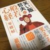 減りつつある読書タイム #般若心経 #本